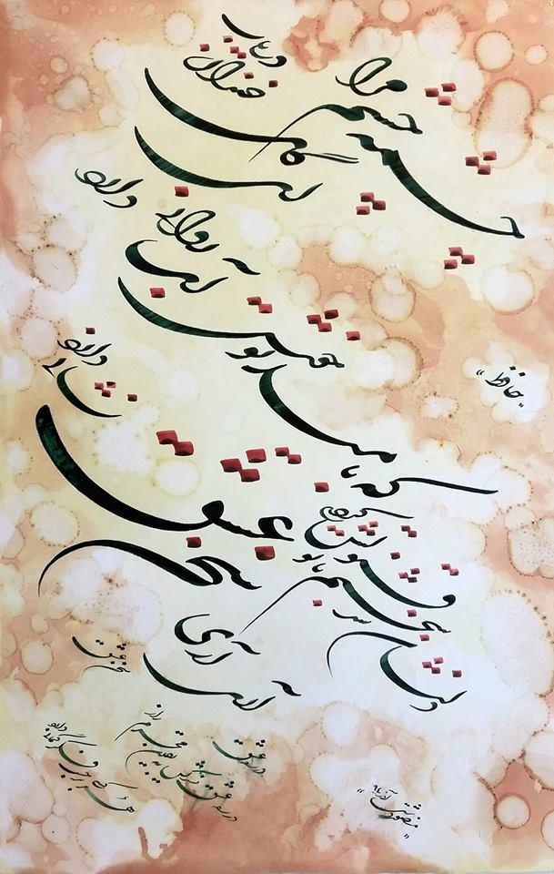 تحریری زیبا از استاد منصور گودرزدشتی