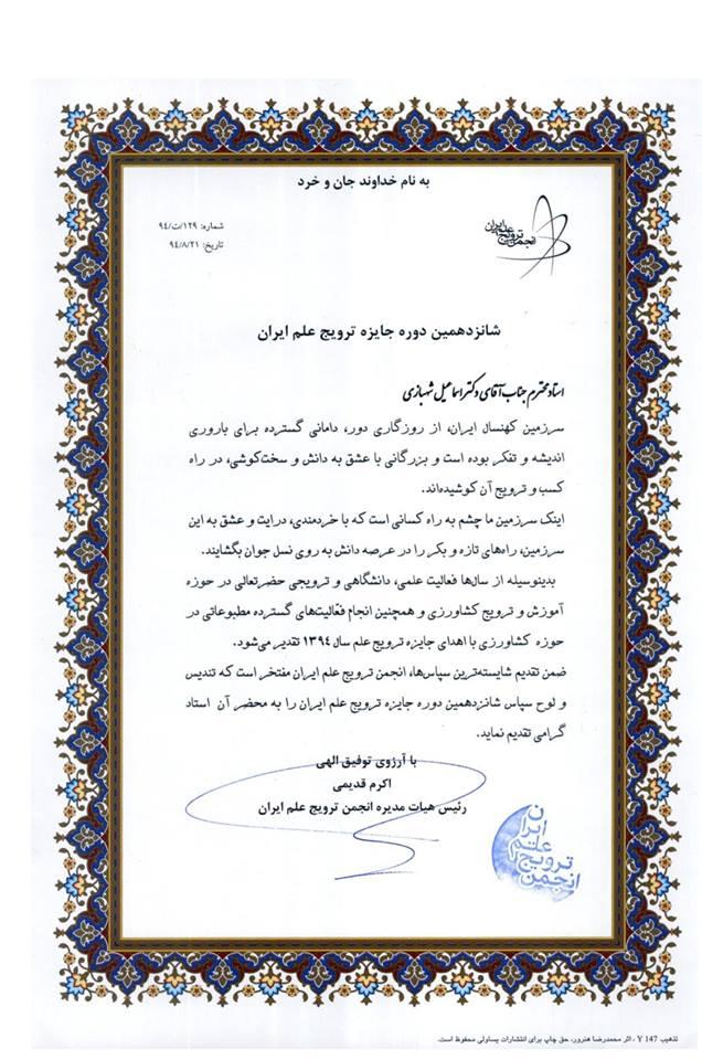 دکتر اسماعیل شهبازی برنده جایزه سالیانه انجمن ترویج علم ایران